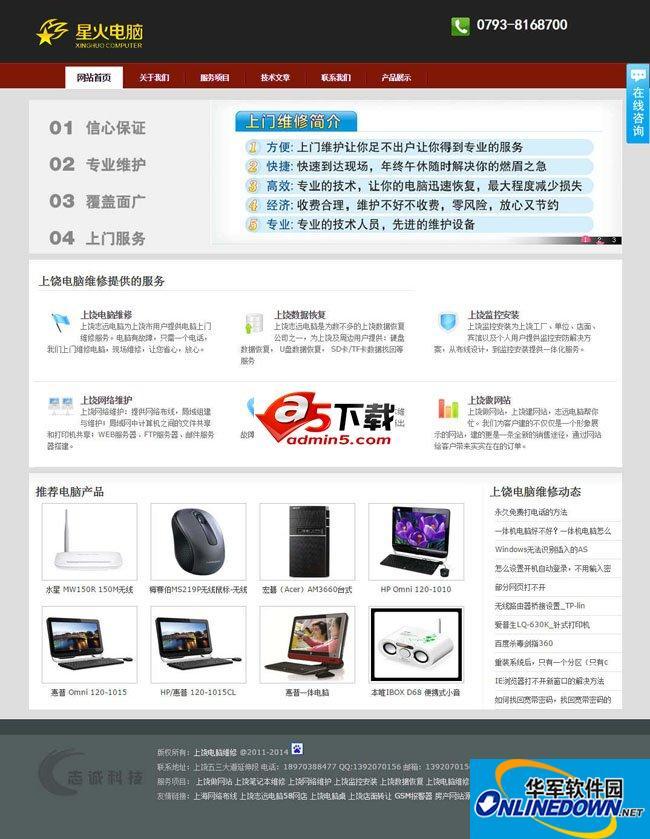 志远电脑公司网站系统 1.02