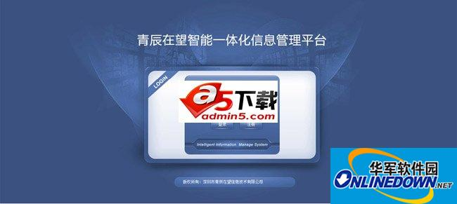青辰智能协同办公系统 1.2.1401103