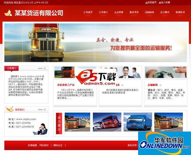 红色货运物流公司企业网站源码 3.3