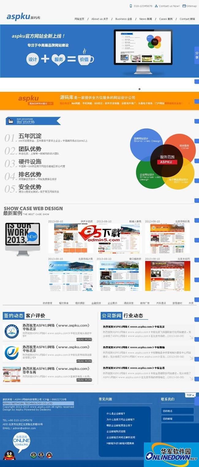 aspku网络公司/建站工作室网站源码