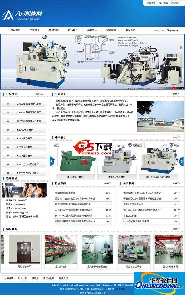蓝色机械企业网站织梦源码 5.7
