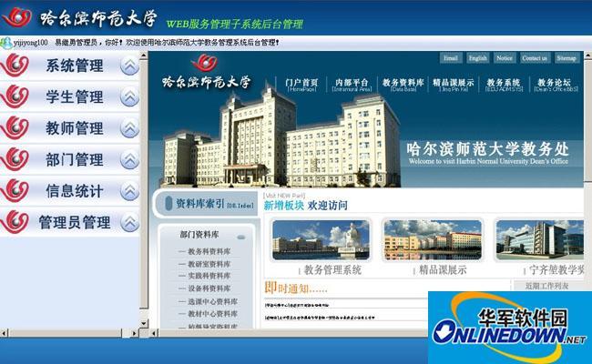 哈尔滨师范大学教务系统