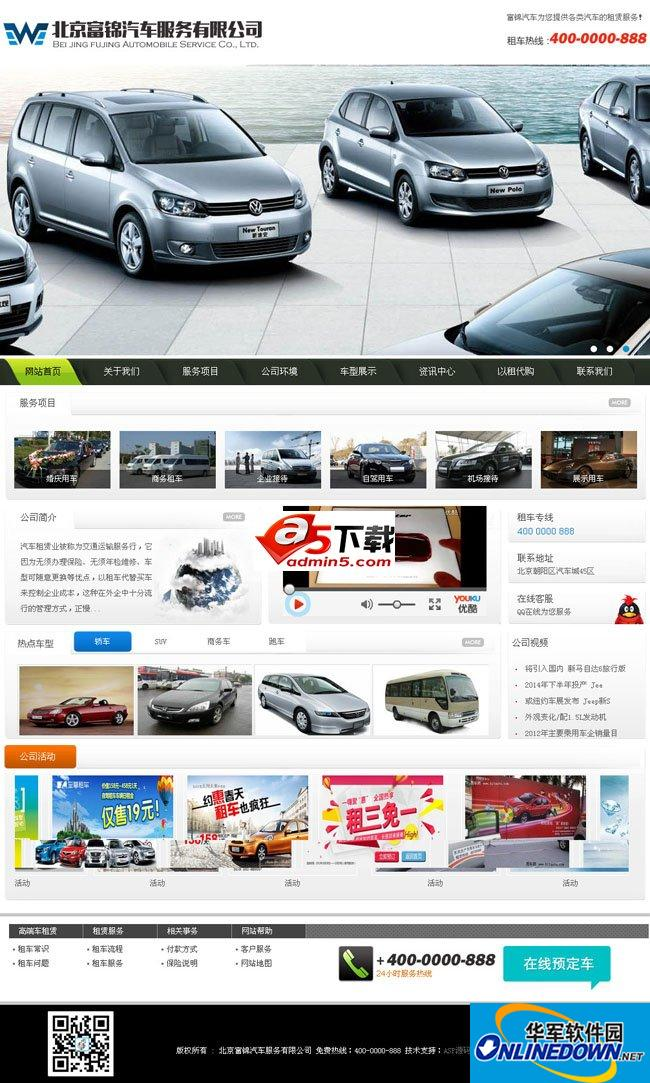 ASP汽车租赁网站源码