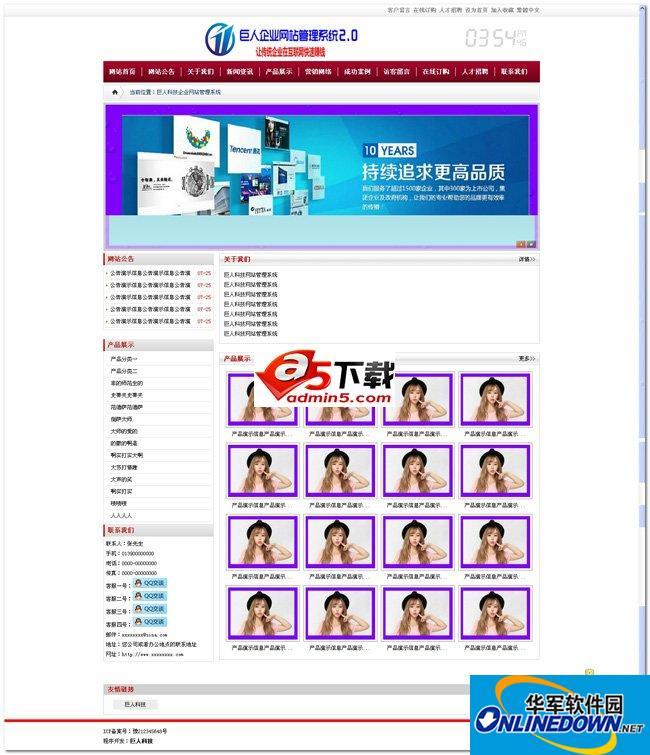 巨人企业网站管理系统 2