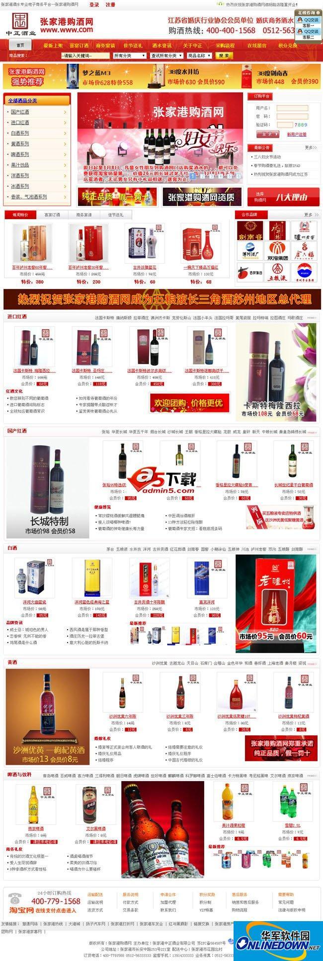 大气酒商城-仿酒仙网网站