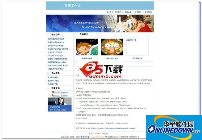 达达ASP.NET企业信息管理系统源码