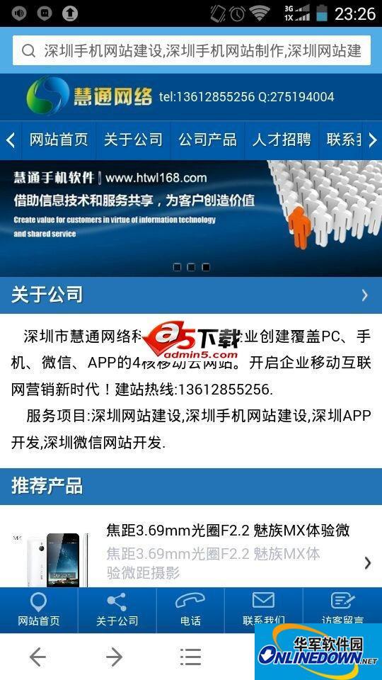 手机平板移动网站管理系统 1.8