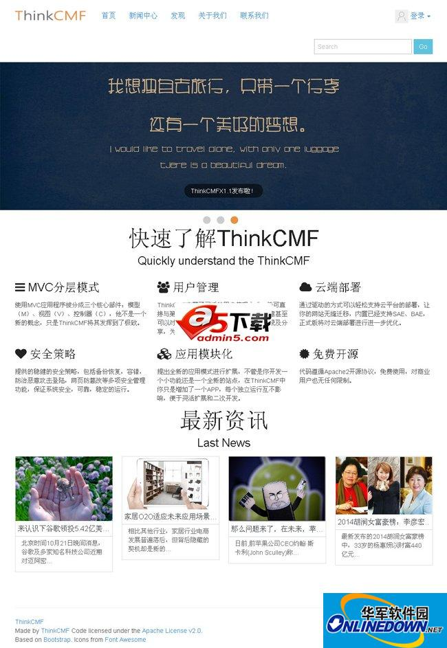 ThinkCMFX 中文内容管理框架 5.0.170927