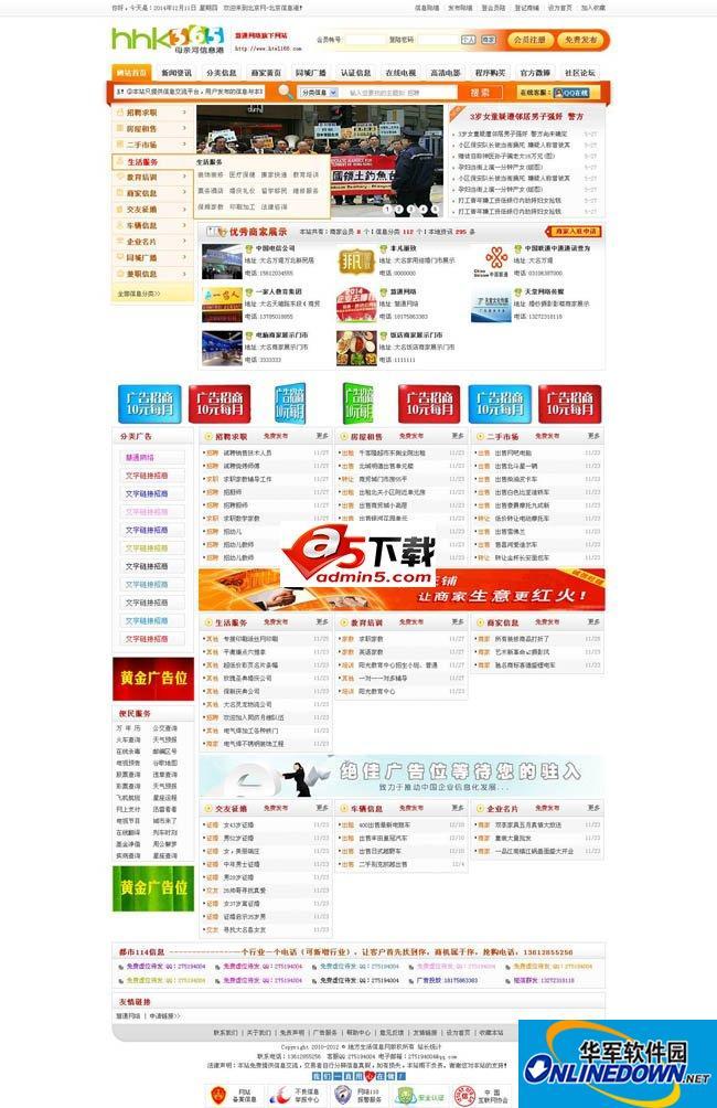 信息港-地方生活门户站 PC版