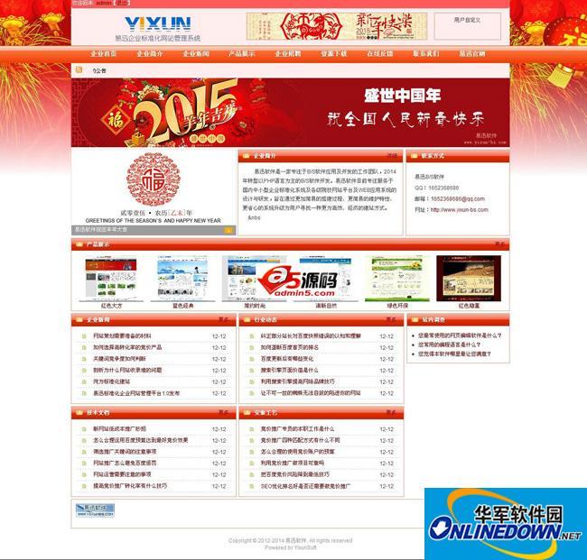 易迅企业网站管理系统