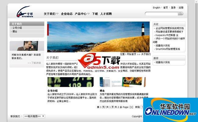 SITEDYNAMIC科技型双语版(带原官方的商业模板) 37438