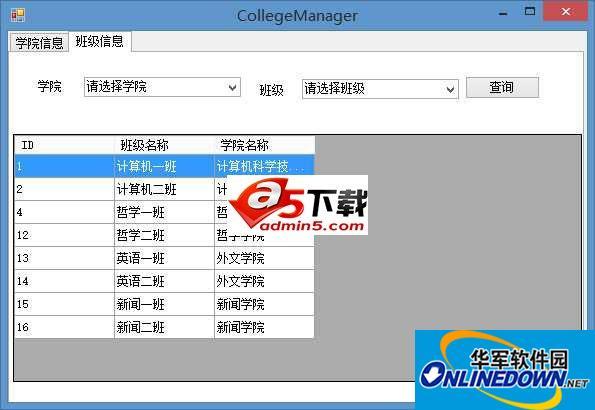学院管理系统