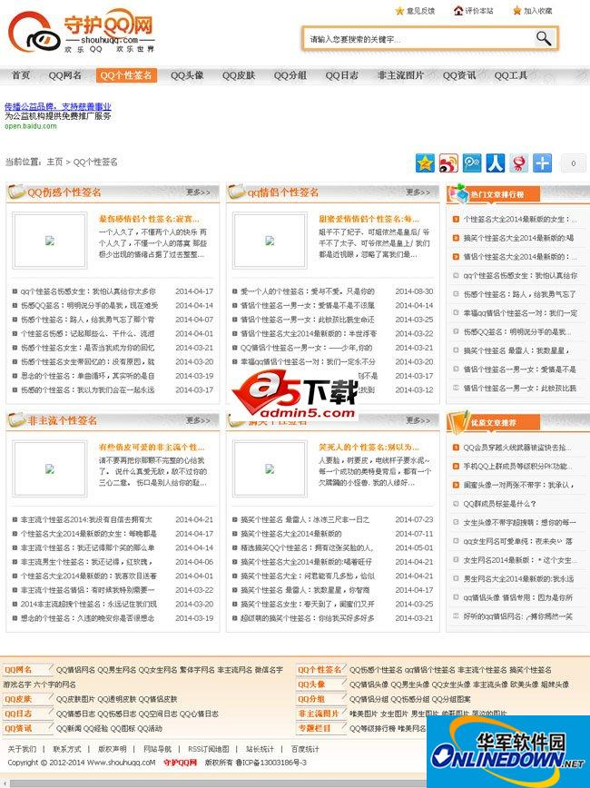 守护QQ网整站数据源码