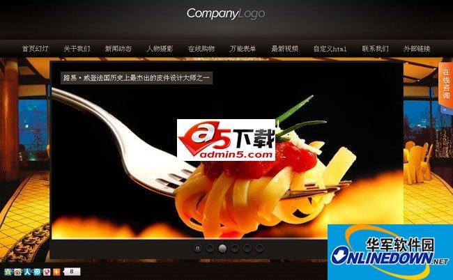 美食家Flash网站系统