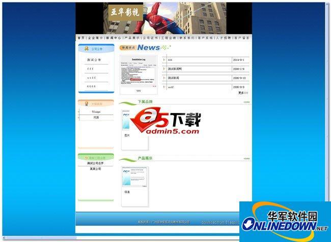 .NET企业网站管理系统源码