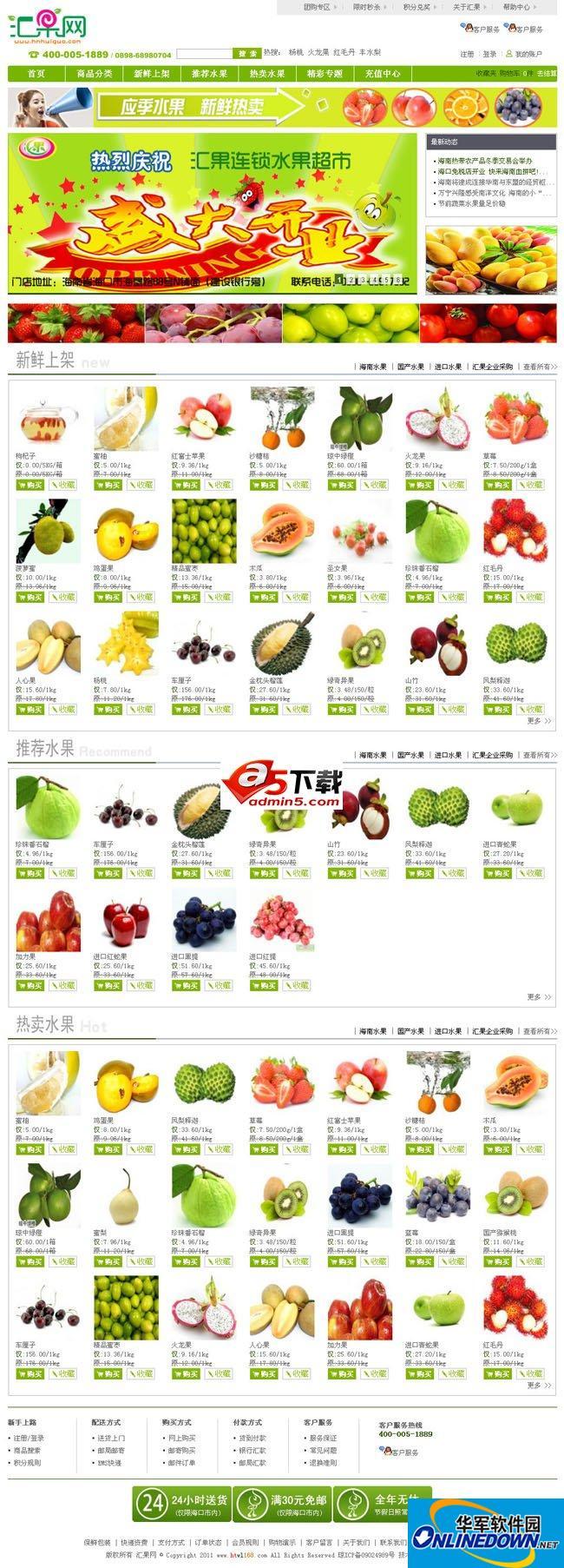 水果商城网站...