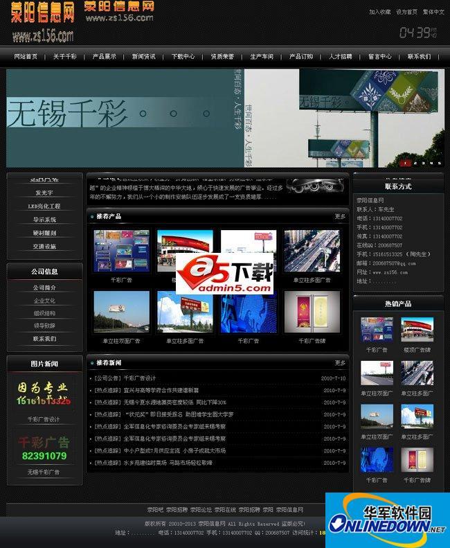 广告制作公司网站源码 1.7