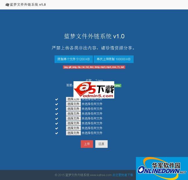 蓝梦文件外链系统 PC版