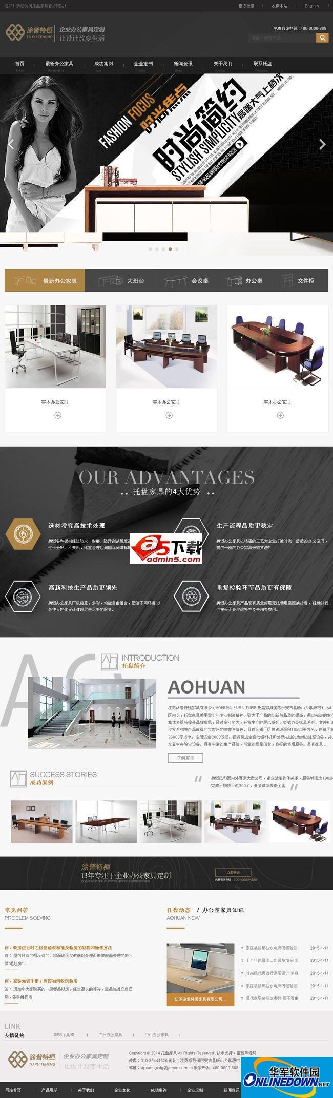 办公家具展示展柜企业网站ASP源码 PC版
