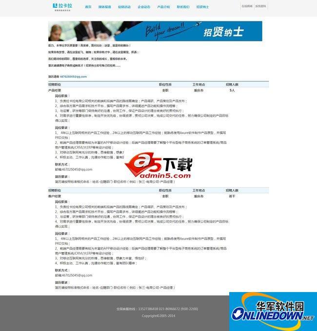 POS机企业网站系统