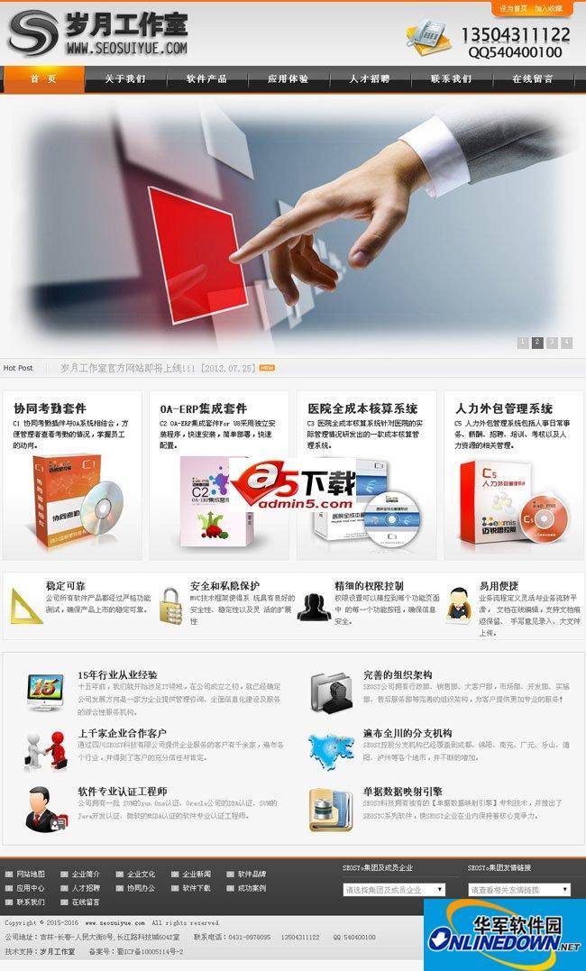 岁月企业建站系统 5.1