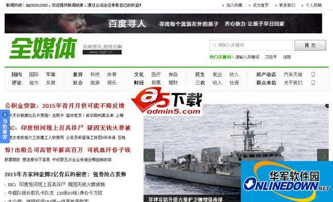 大气简洁新闻资讯网全媒体 201501