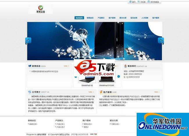 瑞思企业网站带手机版 PC版