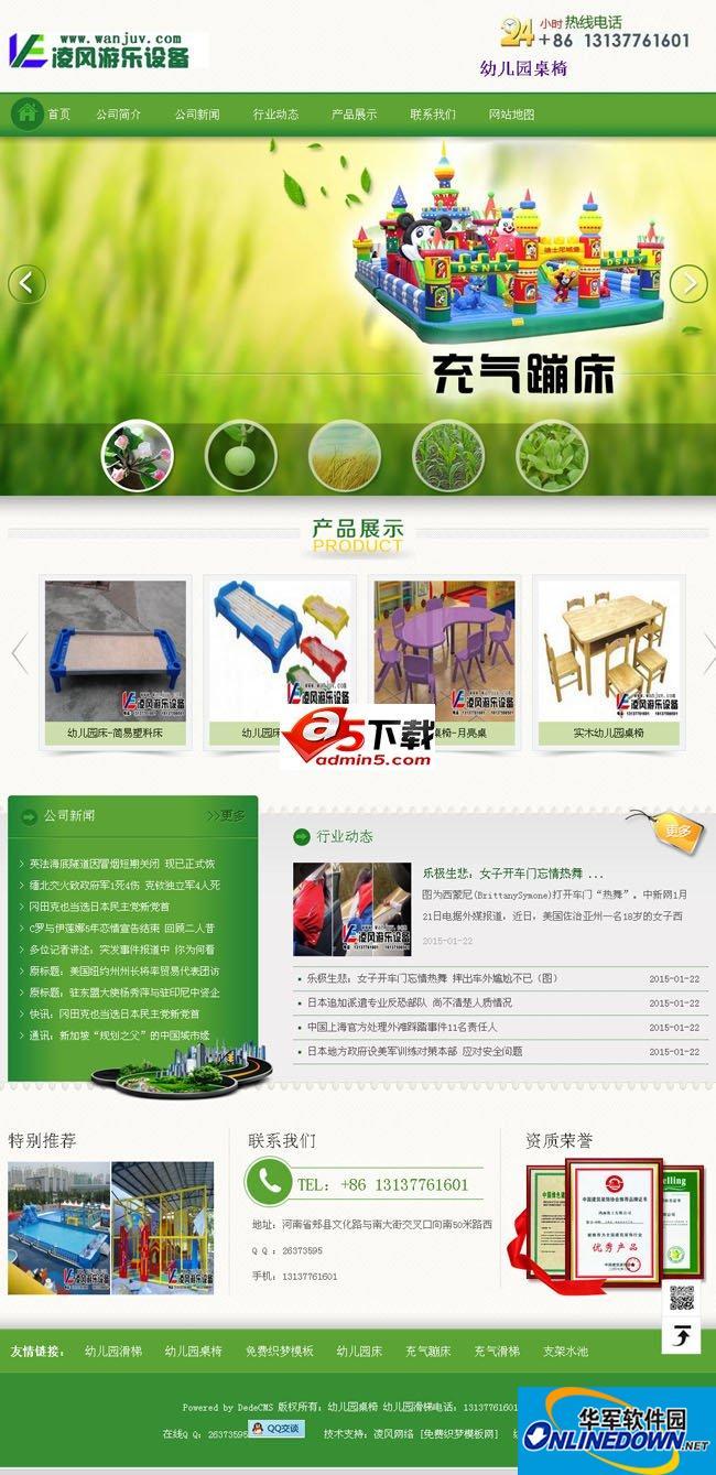 织梦CMS绿色大气公司企业模板(带程序)