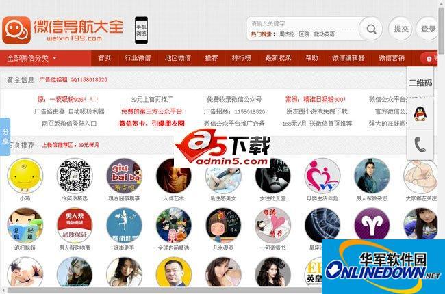 微信公众账号导航源码(Weixin宽屏版) 1.3