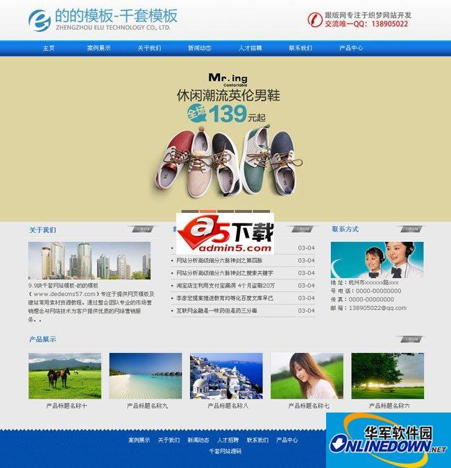 蓝色工业企业公司织梦网站源码 PC版
