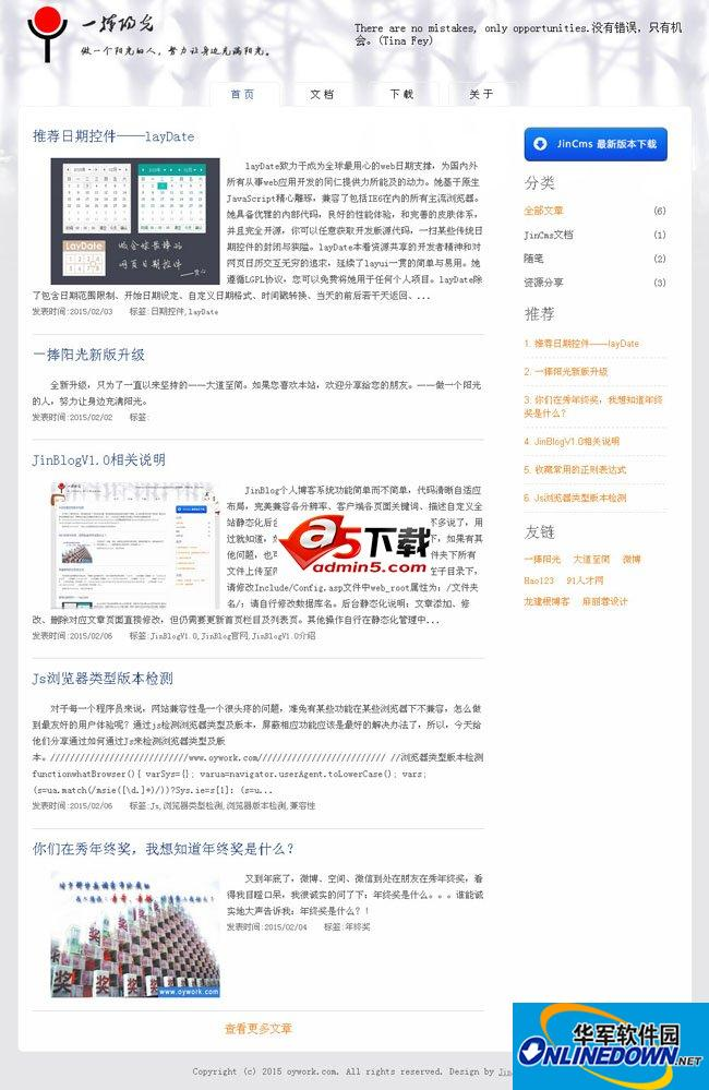 JinBlog 博客系统
