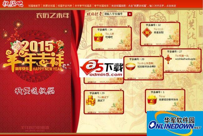 2015年羊年春节祝福墙 1.2