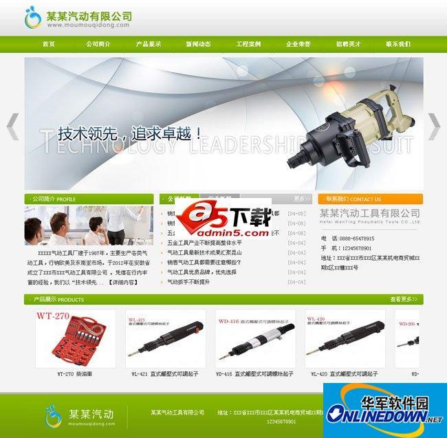 通用大气绿色环保企业网站整站 PC版