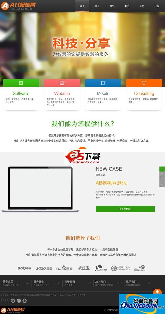 织梦源码黑色精品网络工作室模板源码程序 5.7