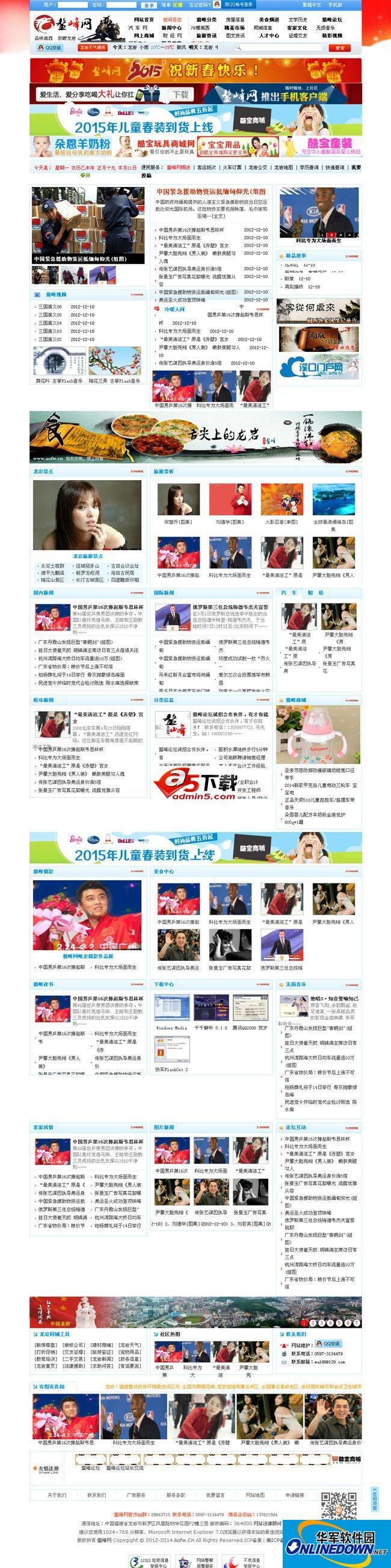 仿鳌峰网整站2015中国红版 7.2