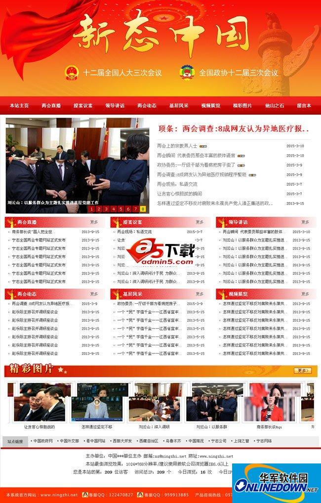 宁志学习两会活动专题网站系统