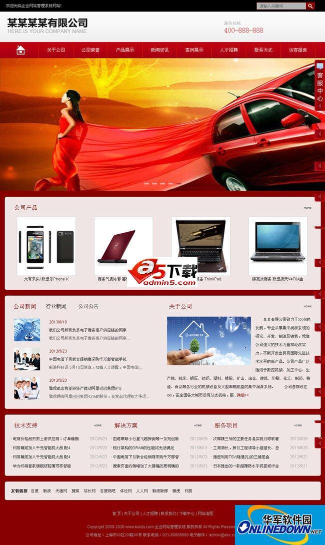 海科智能企业网站系统红色风格