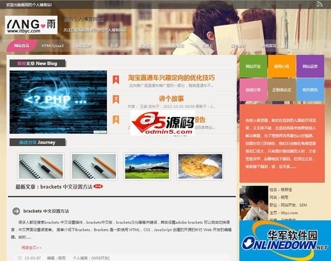 杨雨个人博客模板Dedecms版(不带程序) 42106