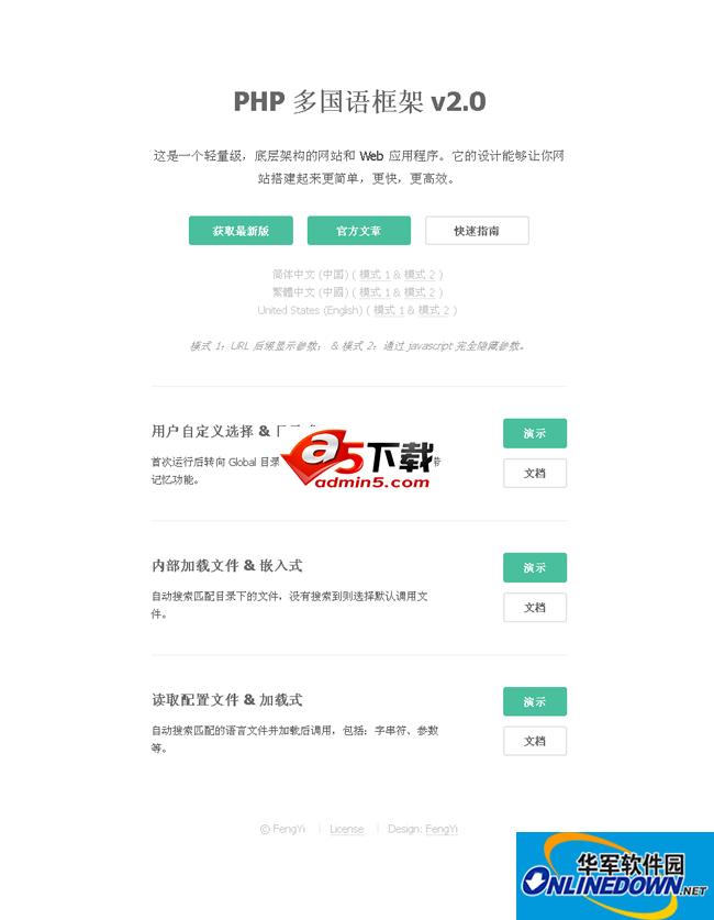 PHP 多国语框架