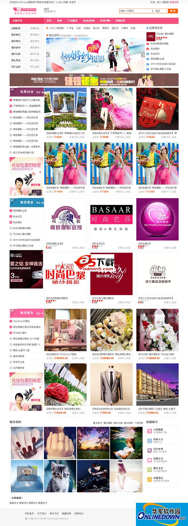 OEmarry婚嫁电子商务网站系统