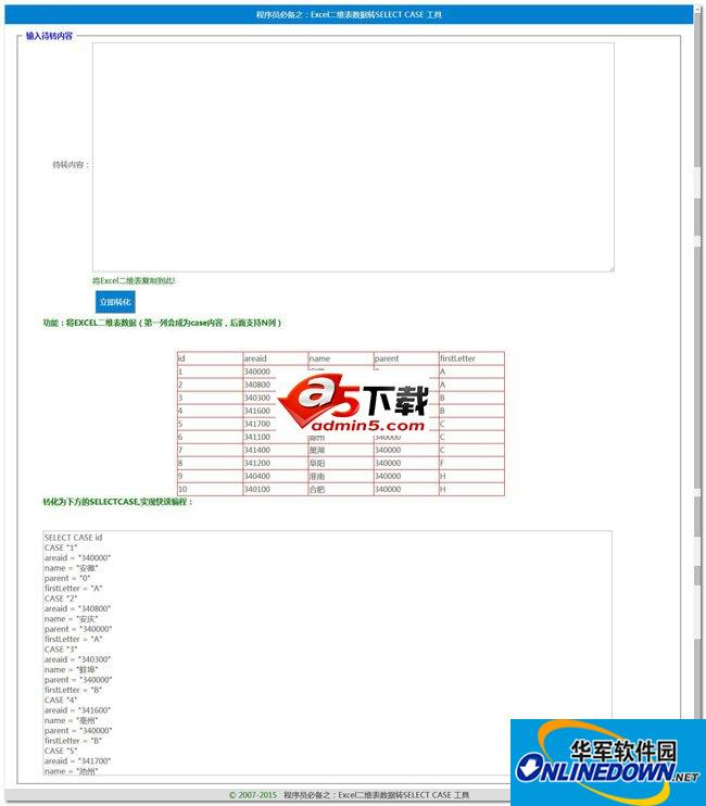 Excel二维表数据转SELECT CASE 工具 PC版