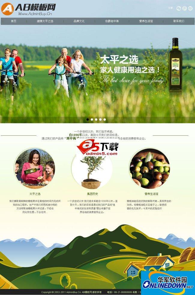 农业农林类网站源码