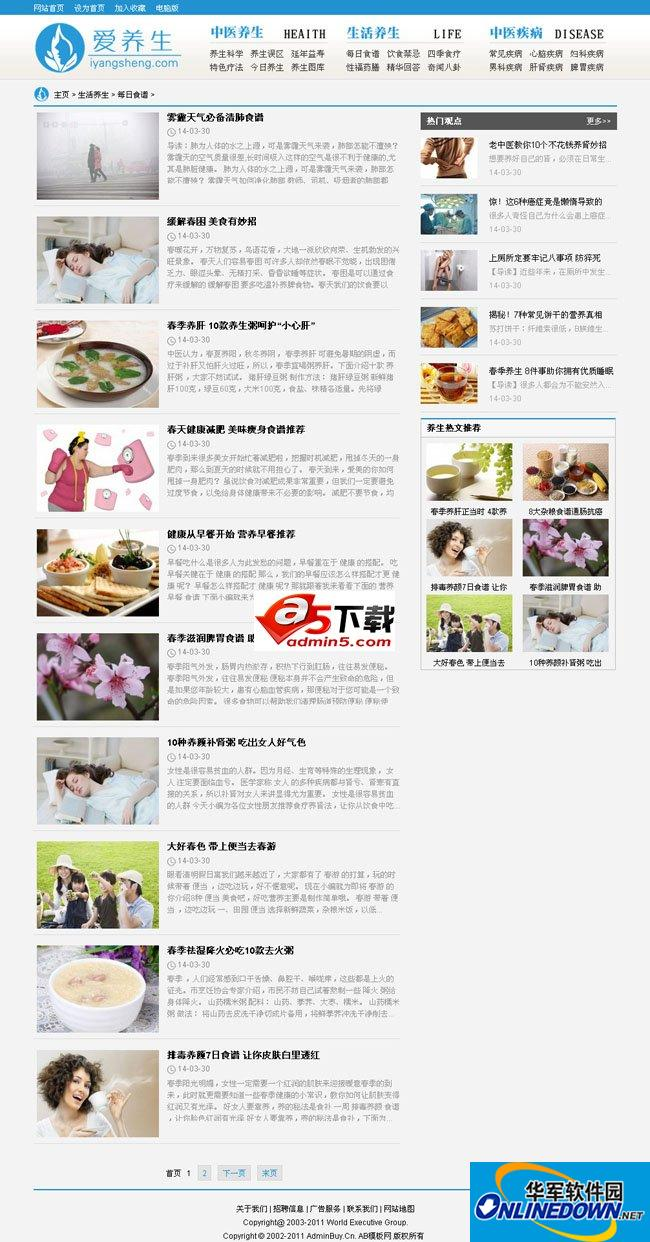 爱养生-健康养生资讯类整站程序(可生成html)