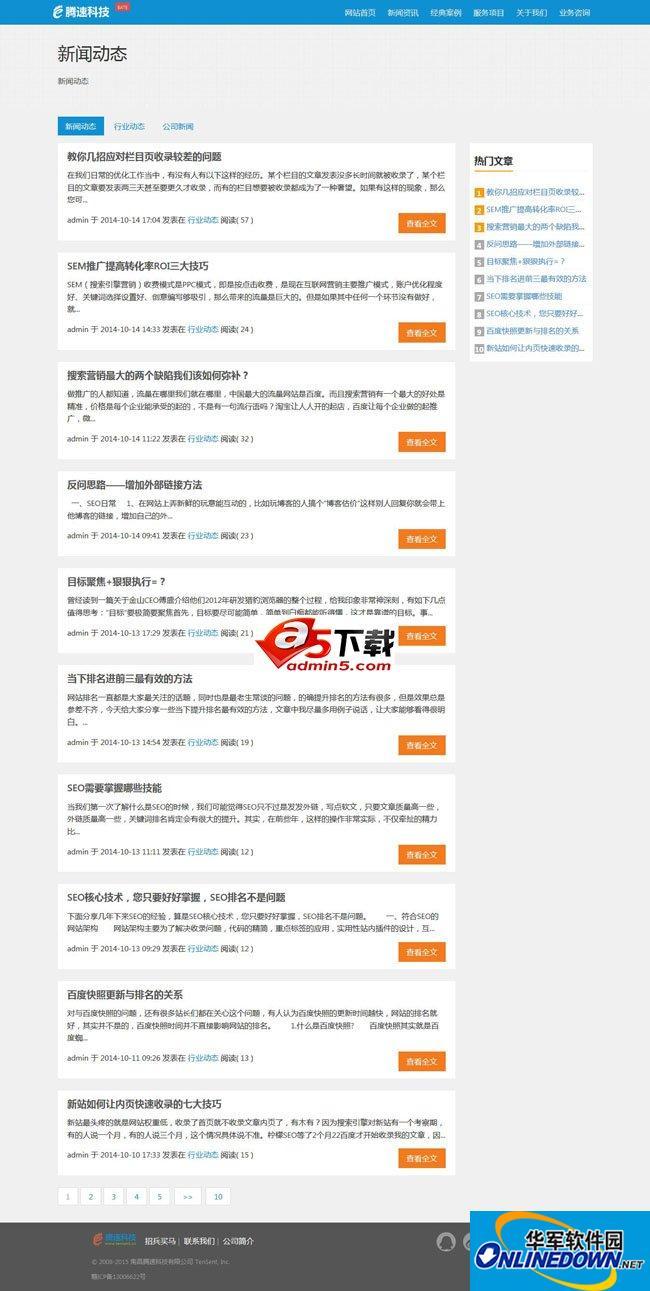 SentCMS网站管理系统