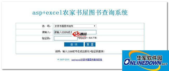 asp+excel图书在线检索系统 3.8