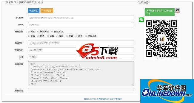 asp微信公众号接口调试工具 1.2