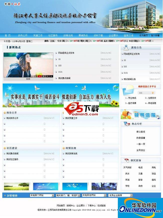 网虫科技网站系统 PC版