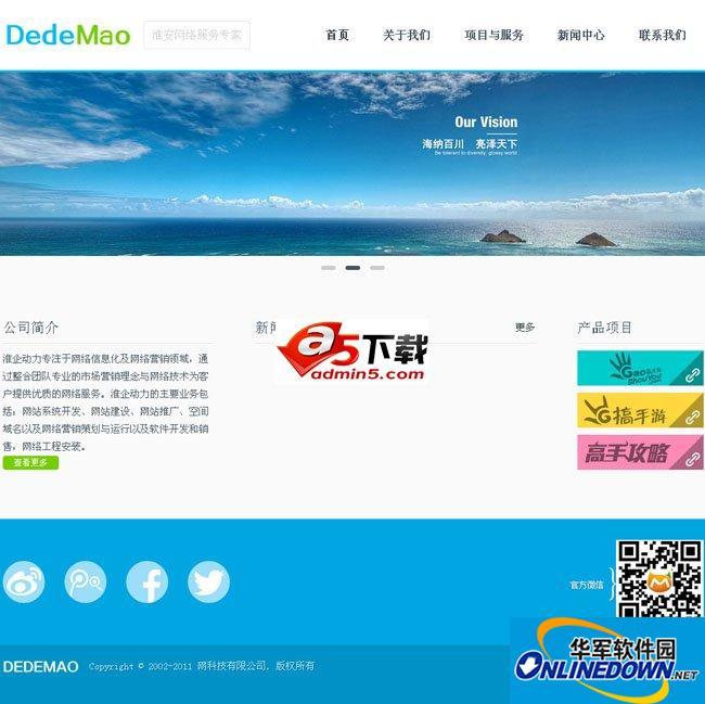 HTML5响应式通用企业织梦整站 PC版