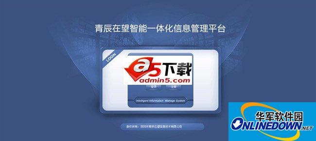 青辰智能协同办公系统OA  X1.0