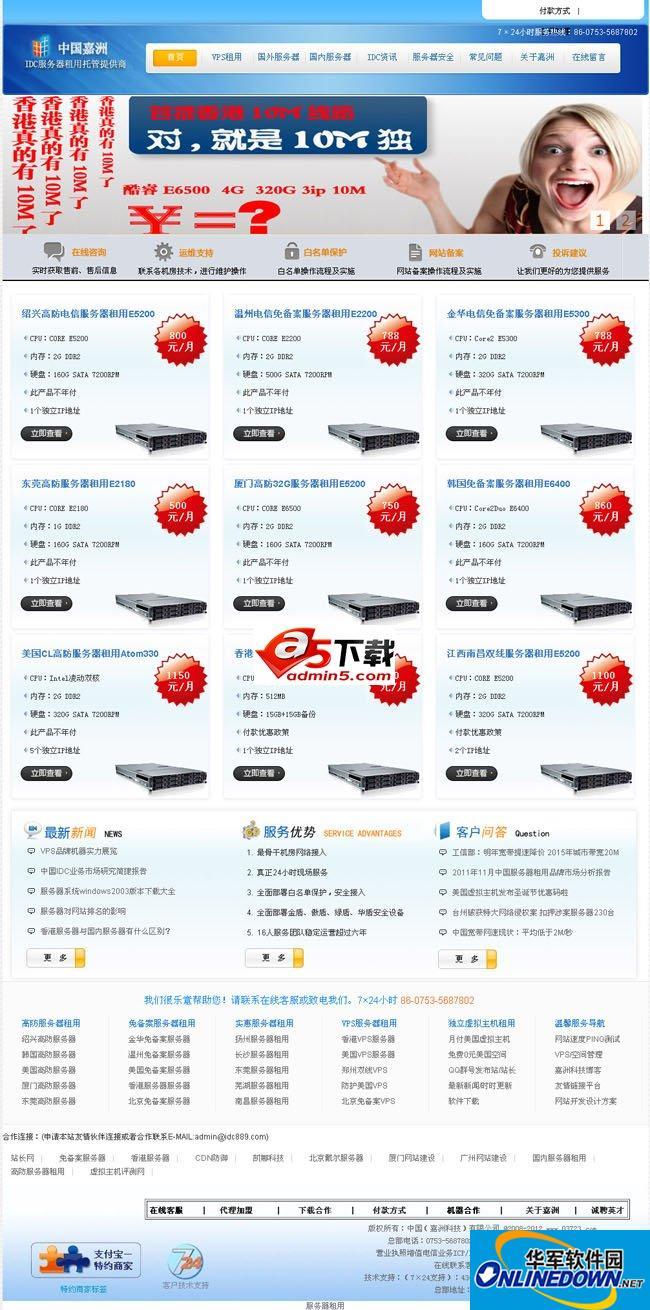 中国嘉洲IDC服务器官方网站